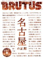 BRUTUS(隔週刊誌)(2019 7/1)(雑誌)