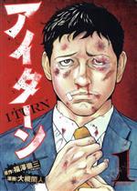 アイターン(1)(モーニングKC)(大人コミック)