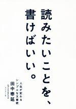 読みたいことを、書けばいい。 人生が変わるシンプルな文章術(単行本)