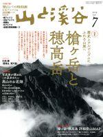 山と渓谷(月刊誌)(2019年7月号)(雑誌)