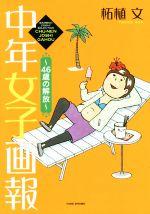 中年女子画報 ~46歳の解放~ コミックエッセイ(BAMBOO ESSAY SELECTION)(単行本)