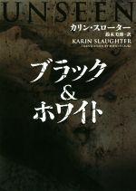 ブラック&ホワイト(ハーパーBOOKS)(文庫)
