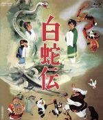 白蛇伝 Blu-ray BOX(Blu-ray Disc)(BLU-RAY DISC)(DVD)