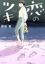 恋のツキ(7)(モーニングKC)(大人コミック)