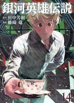 銀河英雄伝説(14)(ヤングジャンプC)(大人コミック)