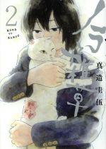 ノラと雑草(2)(モーニングKC)(大人コミック)