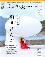 ことりっぷMagazine 2019 Summer(ことりっぷmook)(vol.21)(単行本)