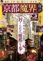 京都「魔界」探訪(TJ MOOK)(単行本)