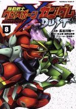 機動戦士クロスボーン・ガンダム DUST(8)(角川Cエース)(大人コミック)