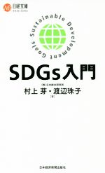 SDGs入門(日経文庫)(新書)