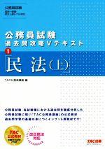 公務員試験過去問攻略Vテキスト 民法(上)(1)(単行本)