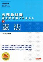 公務員試験過去問攻略Vテキスト 憲法(3)(単行本)