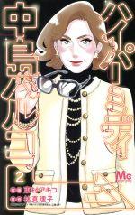 ハイパーミディ 中島ハルコ(2)(マーガレットC)(少女コミック)