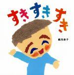 すきすきすき(児童書)