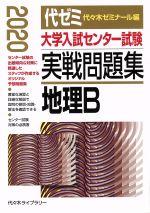 大学入試センター試験 実戦問題集 地理B(2020年版)(単行本)
