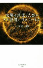 太陽は地球と人類にどう影響を与えているか(光文社新書)(新書)