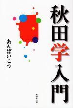 秋田学入門(単行本)