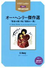 オー・ヘンリー傑作選 「賢者の贈り物」「最後の一葉」(ステップラダー・シリーズSTEP3)(単行本)