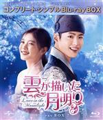 雲が描いた月明り BD-BOX2<コンプリート・シンプルBD-BOX6,000円シリーズ>【期間限定生産】(Blu-ray Disc)(BLU-RAY DISC)(DVD)