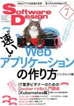 Software Design(月刊誌)(2019年7月号)(雑誌)
