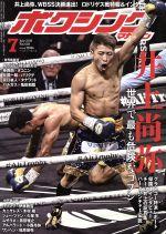 ボクシングマガジン(月刊誌)(No.629 2019年7月号)(雑誌)