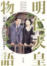 明仁天皇物語(ビッグCスペシャル)(大人コミック)