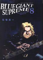 BLUE GIANT SUPREME(8)(ビッグCスペシャル)(大人コミック)