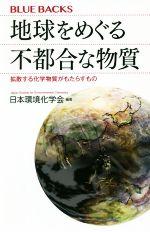地球をめぐる不都合な物質 拡散する化学物質がもたらすもの(ブルーバックス)(新書)