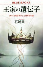 王家の遺伝子 DNAが解き明かした世界史の謎(ブルーバックス)(新書)