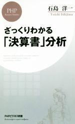 ざっくりわかる「決算書」分析(PHPビジネス新書)(新書)