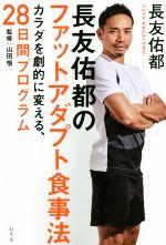 長友佑都のファットアダプト食事法 カラダを劇的に変える、28日間プログラム(単行本)
