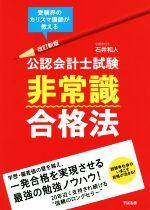 公認会計士試験 非常識合格法 改訂新版(単行本)