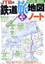 JTBの鉄道旅地図ノート 正縮尺版 ぬりつぶせる!書き込める!(JTBのMOOK)(単行本)