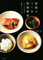 家庭でつくる和食教本 いつもの料理が感動のおいしさに(単行本)