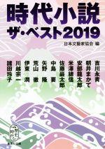 時代小説ザ・ベスト2019(集英社文庫)(文庫)