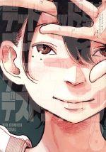デッドデッドデーモンズデデデデデストラクション(8)(ビッグCスペシャル)(大人コミック)