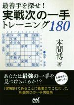 最善手を探せ!実戦次の一手トレーニング180(マイナビ将棋文庫)(文庫)