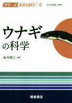 ウナギの科学(シリーズ水産の科学2)(単行本)
