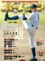 ホームラン(季刊誌)(2019年7月号)(雑誌)
