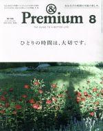 & Premium(月刊誌)(2019年8月号)(雑誌)