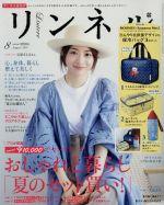 リンネル(月刊誌)(2019年8月号)(雑誌)