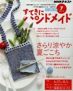 すてきにハンドメイド(月刊誌)(7 2019)(雑誌)