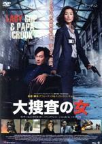 大捜査の女(通常)(DVD)
