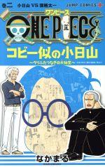 ONE PIECE コビー似の小日山~ウリふたつなぎの大秘宝~(2)(ジャンプC+)(少年コミック)