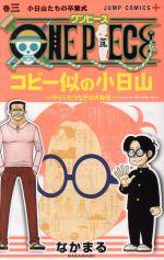 ONE PIECE コビー似の小日山~ウリふたつなぎの大秘宝~(3)(ジャンプC+)(少年コミック)