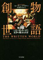物語創世 聖書から〈ハリー・ポッター〉まで、文学の偉大なる力(単行本)
