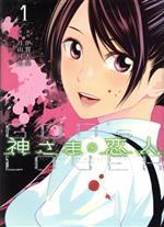 神さまの恋人(1)(ヤングマガジンKCSP)(大人コミック)