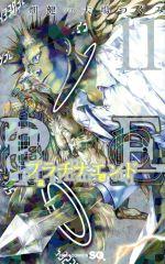 プラチナエンド(11)(ジャンプC)(少年コミック)