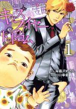 キッズファイヤー・ドットコム(1)(ヤングマガジンKCSP)(大人コミック)