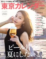 東京カレンダー(月刊誌)(no.217 2019年8月号)(雑誌)